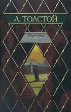 Л. Толстой - После бала. Повести и рассказы (сборник)