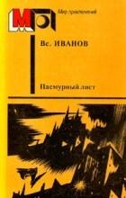 Всеволод Иванов - Пасмурный лист (сборник)