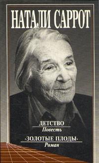 Натали Саррот - Детство.