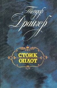 Теодор Драйзер - Стоик. Оплот (сборник)
