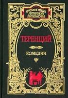 Теренций - Комедии (сборник)