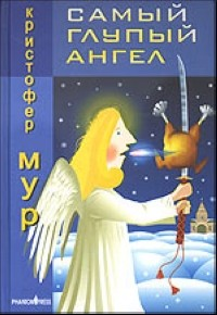 Кристофер Мур - Самый глупый ангел. Трогательная сказка о рождественском кошмаре