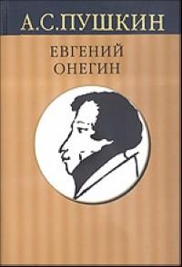 Александр Пушкин - С/с в 10 тт. Т. 5: Евгений Онегин