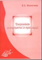 Филатова Е. - Соционика в портретах и примерах