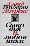 Дэвид Герберт Лоуренс — Собрание сочинений в 7 томах. Том 2. Сыновья и любовники