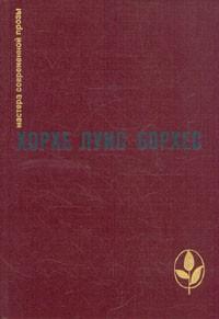 Хорхе Луис Борхес - Проза разных лет (сборник)