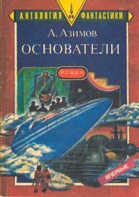 Айзек Азимов - Основатели