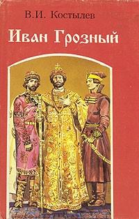 В. И. Костылев - Иван Грозный. Роман в трех книгах. Книга 1