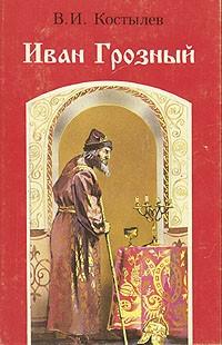 В. И. Костылев - Иван Грозный. Роман в трех книгах. Книга 3
