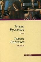 Тадеуш Ружевич - Грех