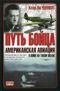 Клэр Ли Шеннолт - Путь бойца. Американская авиация в войне на Тихом океане
