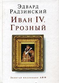 Эдвард Радзинский - Иван IV. Грозный