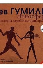 Лев Гумилёв - Этносфера: история людей и история природы (аудиокнига MP3 на 2 CD)