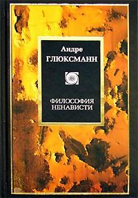Андре Глюксманн - Философия ненависти