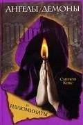 Саймон Кокс - Ангелы, демоны и иллюминаты