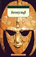 без автора - Беовульф