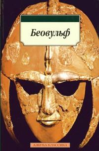 - Беовульф