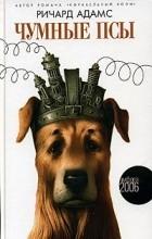 Ричард Адамс - Чумные псы