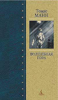 Книги томас манн читать онлайн бесплатно.