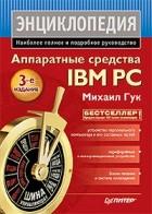 Михаил Гук - Аппаратные средства IBM PC. Энциклопедия
