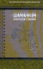 - Шаманизм народов Сибири