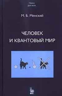 Менский М. - Человек и квантовый мир