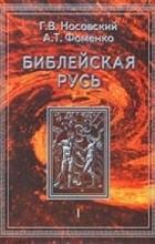 Носовский Г., Фоменко А. - Библейская Русь. Т. 1