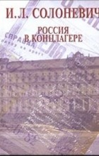 Солоневич И. - Россия в концлагере