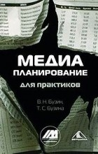 В. Н. Бузин, Т. С. Бузина - Медиапланирование для практиков