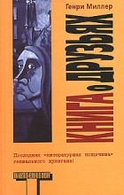 Генри Миллер - Книга о друзьях