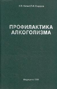 Копыт н.я., сидоров п.и.профилактика алкоголизма клиника от алкоголизма Москва