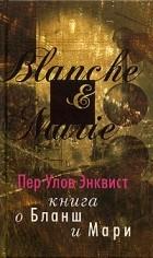 Пер Улов Энквист - Книга о Бланш и Мари