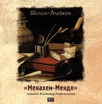 Шолом-Алейхем  - Менахем - Мендл (аудиокнига MP3)