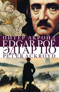 Питер Акройд - Эдгар По