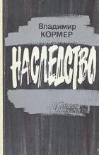 Владимир Кормер - Наследство