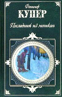 Фенимор Купер - Последний из могикан. Красный корсар (сборник)