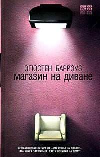 Огюстен Барроуз - Магазин на диване