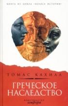 Томас Кахилл - Греческое наследство