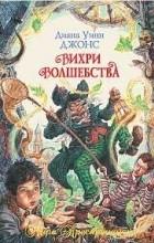 Диана Уинн Джонс - Вихри волшебства (сборник)