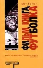 Мэт Бомон - Фильм, книга, футболка