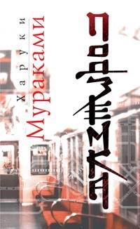 Харуки Мураками - Подземка
