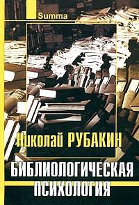 Николай Рубакин - Библиологическая психология