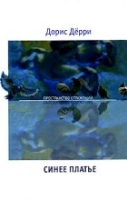 Дорис Дёрри - Синее платье