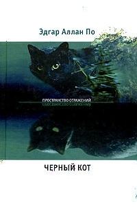 Цитаты черные коты