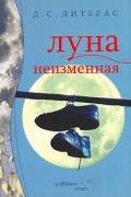 Д. С. Литерас - Луна неизменная