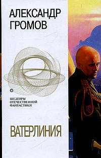 Александр Громов - Ватерлиния (сборник)
