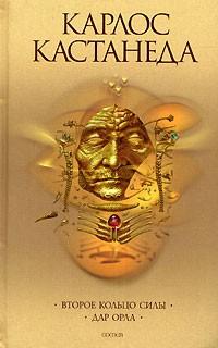 Карлос Кастанеда - Собрание сочинений в 6 томах. Том 3. Второе кольцо силы. Дар Орла. (сборник)