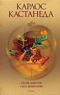 Карлос Кастанеда - Собрание сочинений в 6 томах. Том 4. Огонь изнутри. Сила безмолвия.