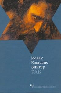 Исаак Башевис Зингер - Раб