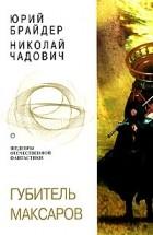 - Губитель максаров (сборник)